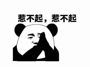 賊拉高級的笑話.jpg
