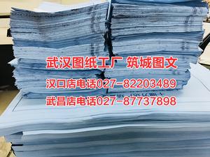 武漢圖紙打印復印工程圖.jpg